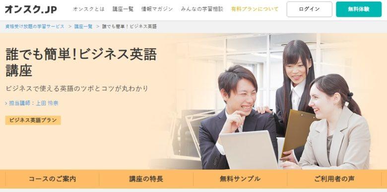 誰でも簡単!ビジネス英語(オンスク.jp)