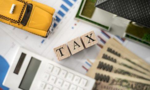 副業と税金の仕組み|副業1年目に知るべき情報をアウトプット