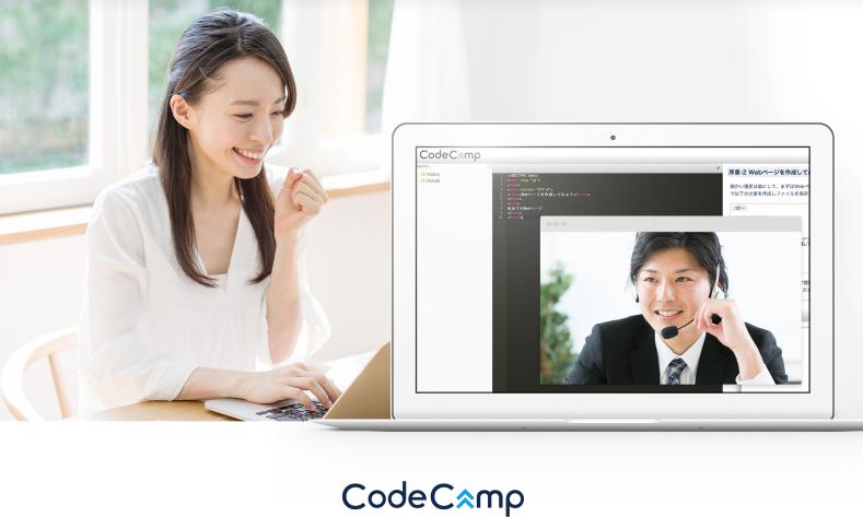 【CodeCamp】の料金が話題!お得な情報や口コミも紹介
