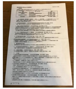 精神保健福祉手帳における優遇制度