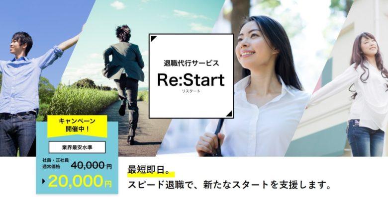 退職代行Re:Start(リスタート)