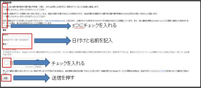 削除依頼の方法画像3