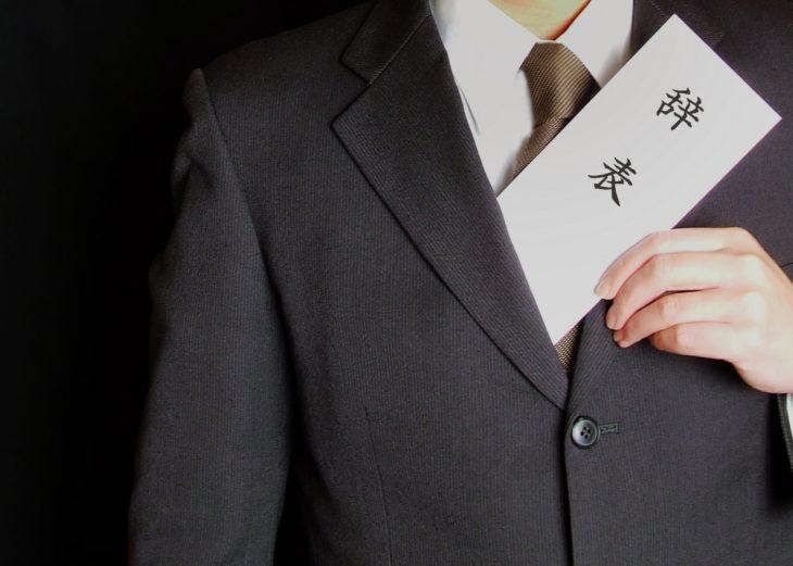 おすすめの退職代行サービス厳選7社を紹介