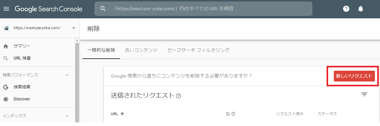 URL削除作業③