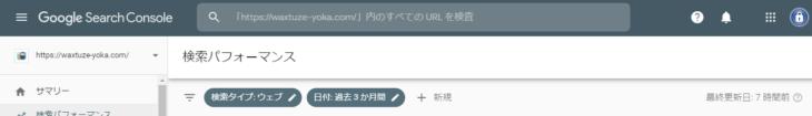 Googleサーチコンソール 手順②1