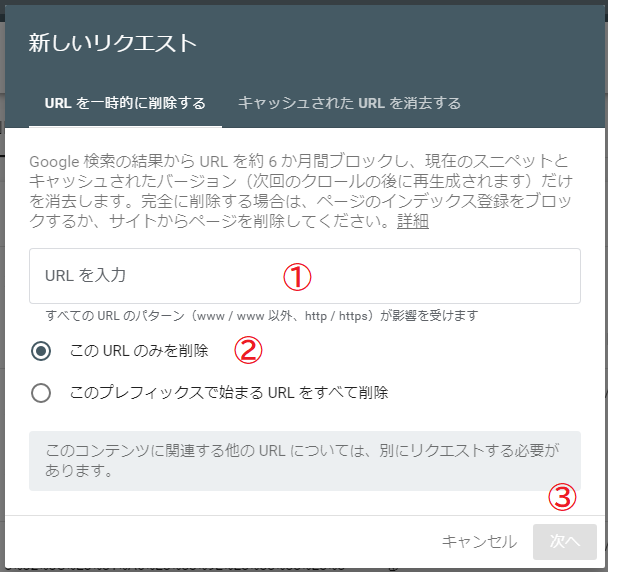 URL削除作業④