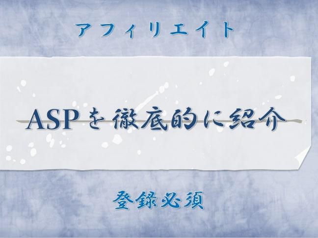 アフィリエイトにおすすめのASPを徹底的に紹介【登録必須】