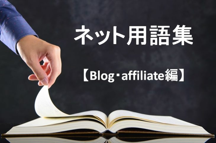 ネット用語集「ブログ・アフィリエイト編」専門用語を分かりやすく解説!