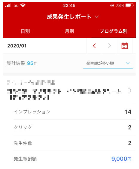 ASP成果発生レポート