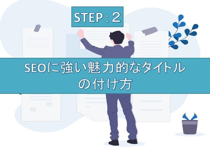 STEP②:SEOに強い魅力的なタイトルの付け方